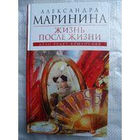 Александра Маринина Жизнь после жизни // Серия: Королева детектива
