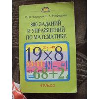 800 заданий и упражнений по математике 4 класс авт. О.В.Узорова