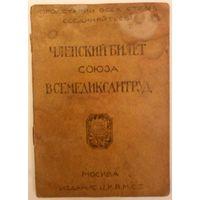 Членский билет Всемедиксантруд 1920г