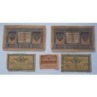 Рубли 1898 - 2 шт, 50 копеек 1915 2 шт, 20 рублей