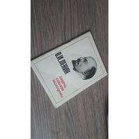 В.И. Ленин. Задачи союзов молодежи. Речь от 2 октября 1920г. Молодая гвардия, 1969г.