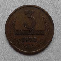 3 копейки 1974 медно-цинковый сплав
