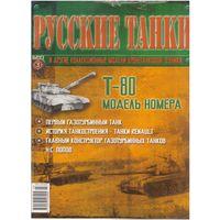 Русские танки #3  (Т-80). Журнал + модель в родном блистере.