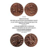 Cправочник по солидам Яна Казимира Вазы 1659-1666 - на CD