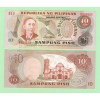 Банкнота Филиппины 10 писо (выпуск 1978) Р161 красный номер UNC ПРЕСС
