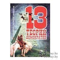 Бегунов Ю. К., Лукашев А. В., Пониделко А. В. 13 теорий демократии