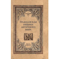 Фюстель де Куланж. Гражданская община античного мира