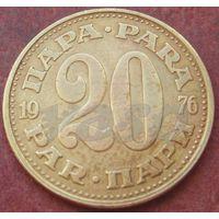 3651: 20 пара 1976 Югославия