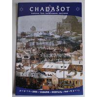 Иудаика. Chadasot vasaris 5 2005 (на литовском и русском языках)