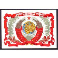 СССР ДМПК 1972 Слава Советской Родине герб