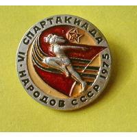 VI Спартакиада народов СССР 1975. 609.