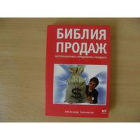 Книга Библия продаж. Книга для менеджеров по продажам. (А. Соломатин), 320 стр. Тираж 5000 шт.