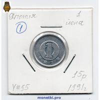 Япония 1 йена 1991 года - 1