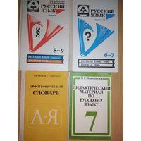 Книги по русскому языку.Цена за все.