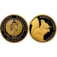 Белка, 50 рублей 2009, Золото