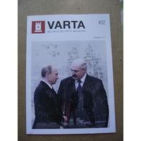 Варта. Негосударственное издание о безопасности Беларуси