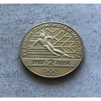 Болгария 2 лева 1987 - XV зимние Олимпийские игры, Калгари 1988