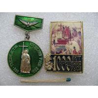 Знак. Тысячелетие крещения Руси. 988 - 1988. цена за 1 шт. 1
