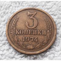3 копейки 1974 СССР #11
