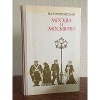В. А. Гиляровский Москва и москвичи