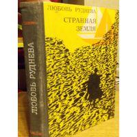 Книга-Странная земля. Любовь Руднёва.