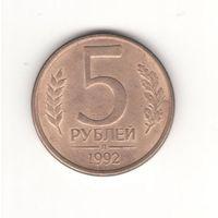 5 рублей 1992 Л. Возможен обмен