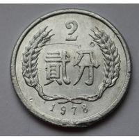 Китай, 2 фэня 1978 г.