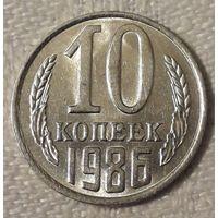 СССР  10 копеек 1986 *