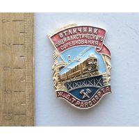 Значок Отличник Социалистического Соревнования Ж. Д. Транспорта СССР