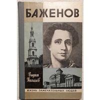 ЖЗЛ. Баженов