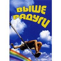 Выше радуги (СССР) - фильм на DVD-R