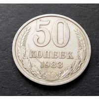 50 копеек 1983 СССР #07