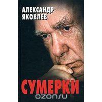 Александр Яковлев. Сумерки