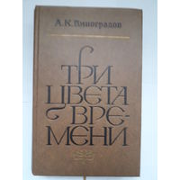 "Книга А.К.Виноградов ""три цвета времени"""