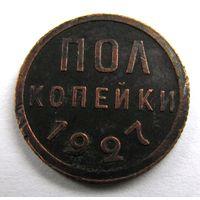 1927 г. полкопейки
