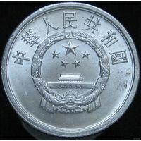 Китай 2 фэня