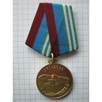 Медаль 55 лет 49-ая Гвардейская Краснознаменная  Станиславско-Будапештская ракетная дивизия.