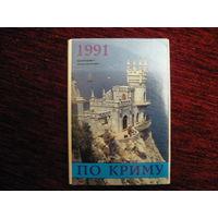 Календари-ежимесечники:По Крыму на 1991г