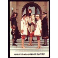 1 календарик Киевский дом моделей одежды 2