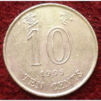 7645: 10 центов 1995 Гонконг