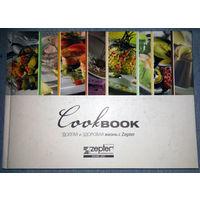 Книга рецептов Цептер - завораживающая красота в каждом приготовленном блюде