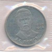1 рубль 1984 год 125 лет со дня рождения А. С. Попова (заводская упаковка) Новодел_Proof