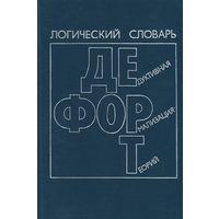 Логический словарь. ДЕФОРТ