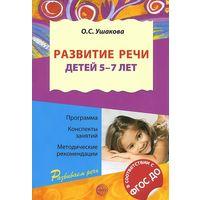 Развитие речи детей 5-7 лет. Оксана Ушакова