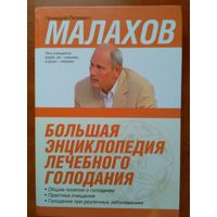 Г. П. Малахов. Большая энциклопедия лечебного голодания.