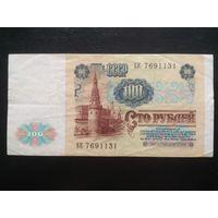 100 рублей 1991