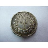 Монголия. 50 мунгу 1925 года. Серебро. ОРИГИНАЛ.