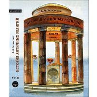 История античных религий. Том 6 Книга 1