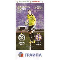 2014 Динамо Минск - БАТЭ (19 тур)