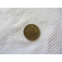 2 копейки 1935 бронза